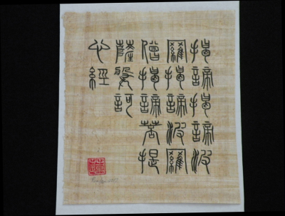 Christine Haggarty      Title: Heart Sutra Mantra     Price: $1,560     Size: 11 x 9 5/8     Medium: Ink on Papyrus Paper