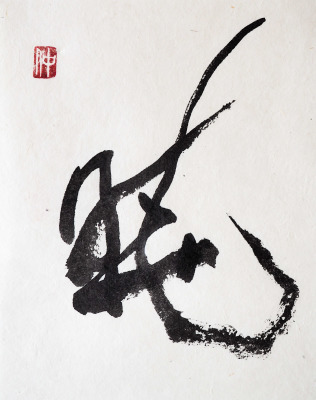 Ronald Y. Nakasone     Title: Akatsuki     Price: $295    Size: 6 x 7.6	Medium: Ink on Paper