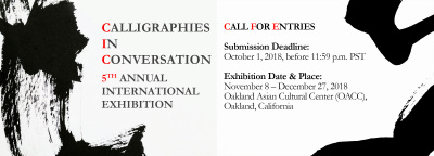 Open Call: 2018 International Exhibition
