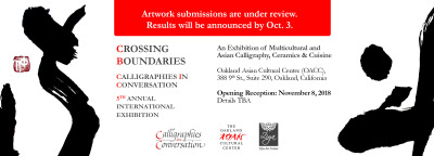 Artwork Submissions Under Review