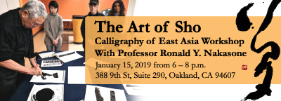 Jan. 15: The Art of Sho, Calligraphy of East Asia Workshop